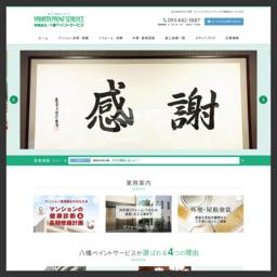 福岡県北九州市 塗装工事なら八幡ペイントサービス
