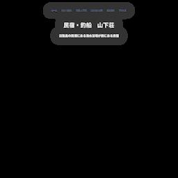 淡路島 釣り船・民宿 山下荘