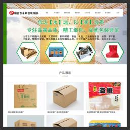 【永和包装】烟台纸箱_烟台瓦楞纸箱_烟台PE塑料袋_定制厂家、款式新颖、诚信经营!