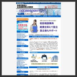 矢田行政書士社会保険労務士事務所