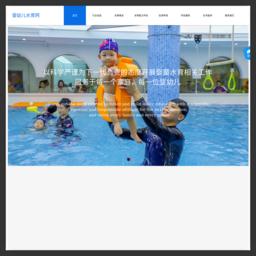 中国婴幼儿水育网