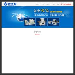 UV机-UV固化机-UV固化炉-深圳市优杰特光电有限责任公司