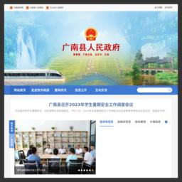 广南县政府