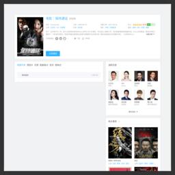 《保持通话》正片—大陆—电影—优酷网,视...网站截图