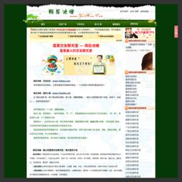蓬莱聊天室_网站百科