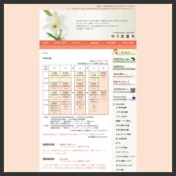 ゆり皮膚科|埼玉県川越市の皮膚科