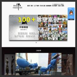 广州印象雕塑设计公司截图