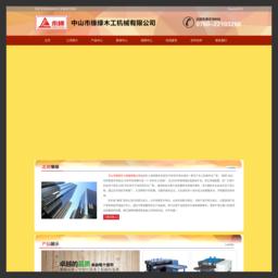 缘绿木工机械官方网站