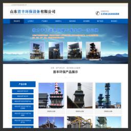 单段式煤气发生炉 _网站百科
