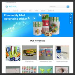 不干胶印刷 静电贴 金属条形码 标签印刷厂 门票印刷 深圳中大标签