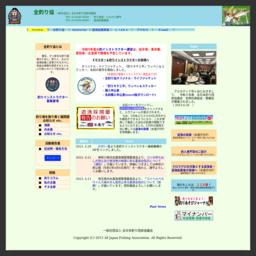 (社)全日本釣り団体協議会公式ページ