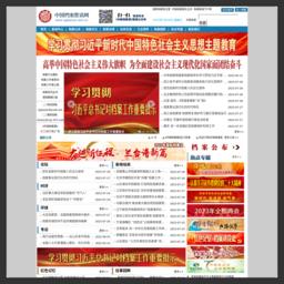 中国档案资讯网 国家档案局主管 档案新闻门户网_网站百科