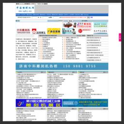 中國雕刻機網
