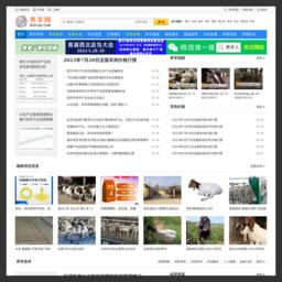 中国养羊网