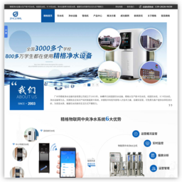 净水设备_网站百科