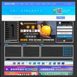 珠海人力资源网-珠海最多人使用的招聘网站