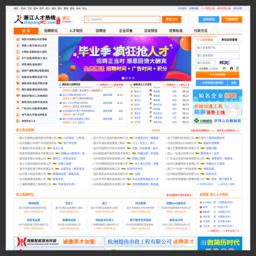 浙江人才热线,浙江人才网_网站百科