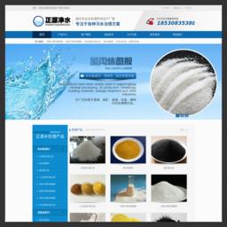 聚合氯化铝厂家_网站百科