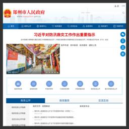 郑州市人民政府