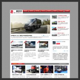 中国重型车网网站截图