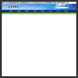 中铁集团新闻网