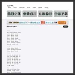 字體家-字體下載網站縮略圖