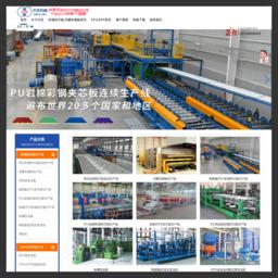 聚氨酯(PU)夹芯板设备