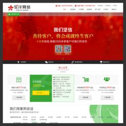 力洋网络网站建设公司