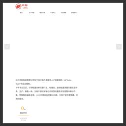 粘度仪-运动乌氏粘度-自动粘度测定-杭州中旺科技有限公司