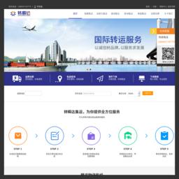 臺灣集運_網站百科