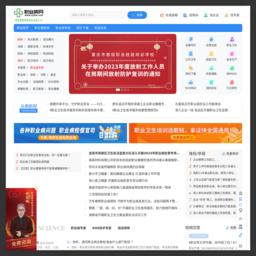 中国职业病网