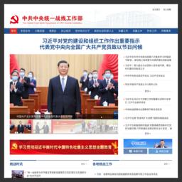 中央统战部网站