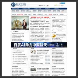 中国最专业的职业健康安全与职业病网站_网站百科