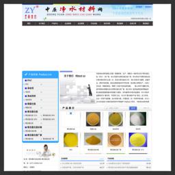 聚合氯化铝_聚合氯化铝价格_聚合氯化铝厂家_15690885156
