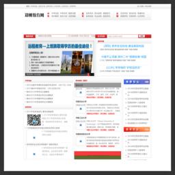 郑州教育网-中国大型教育-- ZzrEdu.Com