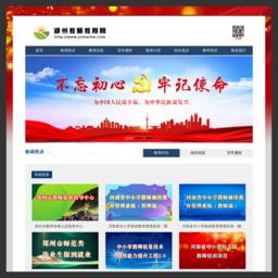 郑州教师教育