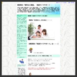 横須賀の「便利な工事屋」快適ライフサポート