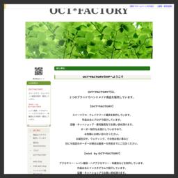 札幌発!デコSHOP【OCT*FACTORY】のホームページです。キラキラデコア—ト・スイーツデコ・姫系・大人系・メンズデコetc幅広く取り扱ってます★実店舗・ネット販売アリ♪オーダー随時受付中★はじめに
