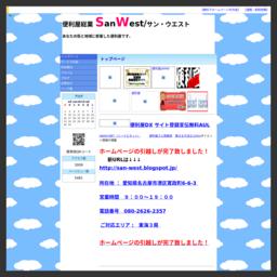 便利屋総業 SanWest/サン・ウエスト