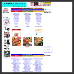 人気電動アシスト自転車通販ランキングリンク