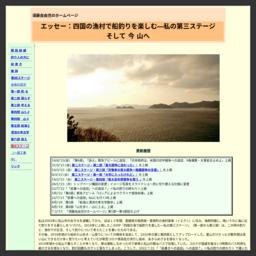 エッセー:愛媛の漁村で船釣りを楽しむ—私の第三ステージ