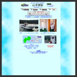愛媛県・西海南部 山洋渡船