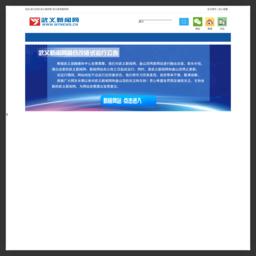 温泉名城-武义新闻网欢迎您