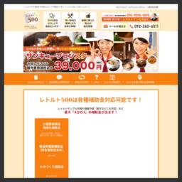 レトルトパウチ食品を商品化できる「レトルト500」