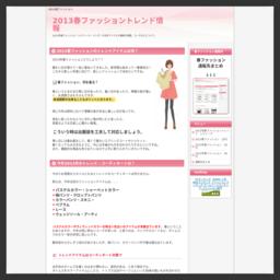 2013春ファッショントレンド情報