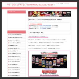 サミーパチンコアプリ | 777TOWN for Android