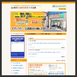 横浜西区 むちうち治療の宮谷小交差点前せいこついん