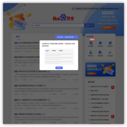 xueshu.baidu.com的网站截图
