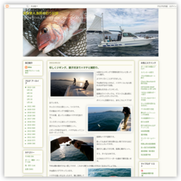 週末素人漁師の釣り記録