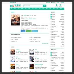 衍墨轩小说网